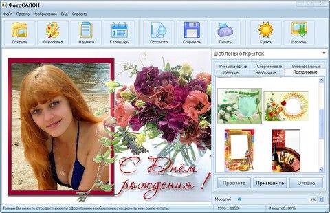 Программа для редактирования фотографий ФотоСАЛОН